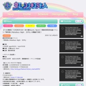 茉莉奈とMelodious Night♡2019