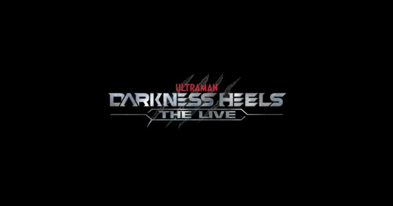 舞台『DARKNESS HEELS~THE LIVE~』9/18