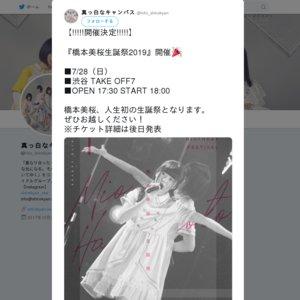 橋本美桜生誕祭2019