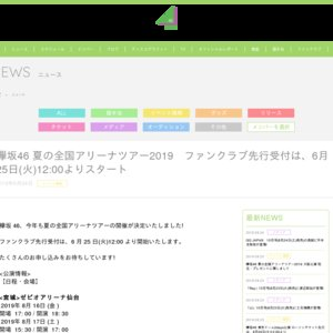 欅坂46 夏の全国アリーナツアー2019 神奈川公演2日目