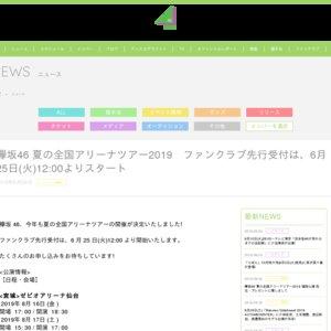 欅坂46 夏の全国アリーナツアー2019 大阪公演2日目