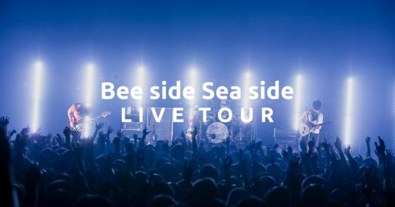 UNISON SQUARE GARDEN TOUR 2019「Bee side Sea side ~B-side Collection Album~」埼玉公演1日目