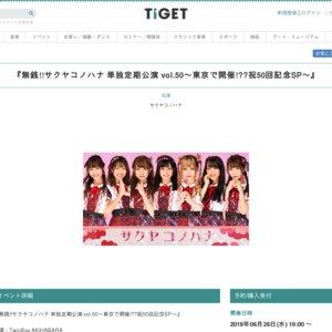 無銭‼︎サクヤコノハナ 単独定期公演 vol.50~東京で開催!??祝50回記念SP~