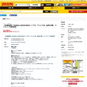 6/25 BANZAI JAPAN NEWシングル「十人十色 / 金魚の歌」ミニライブ&特典会2部