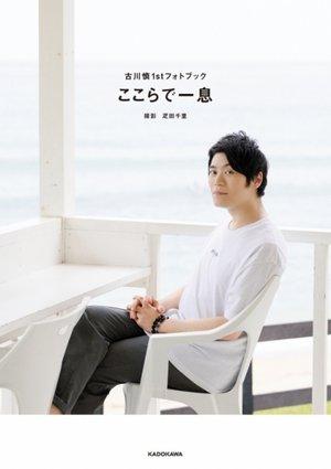「古川慎1stフォトブック ここらで一息」特典お渡し会 10/13