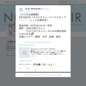 FM NACK5「キラメキミュージックスター「キラスタ」」公開生放送 2019/06/27