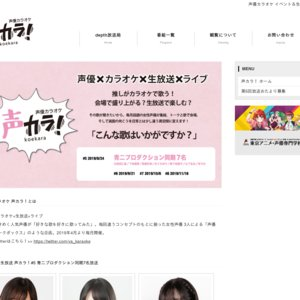 声優カラオケ 声カラ! 8月24日 第5回 公開生放送イベント 1部