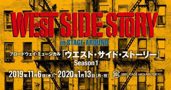 ブロードウェイ・ミュージカル「ウエスト・サイド・ストーリー」Season1 11月22日 18:30回