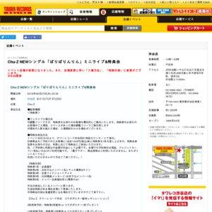 Chu-Z NEWシングル「ばりばりんりん」ミニライブ&特典会 6/27