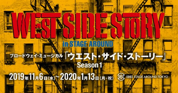 ブロードウェイ・ミュージカル「ウエスト・サイド・ストーリー」Season1 1月3日 13:30回