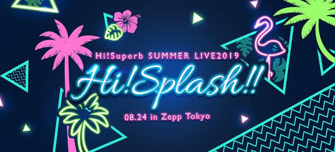 Hi!Superb SUMMER LIVE2019 -Hi!Splash!!- 第二部