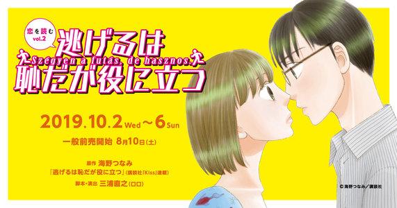 恋を読む vol.2「逃げるは恥だが役に立つ」 10/3 ソワレ