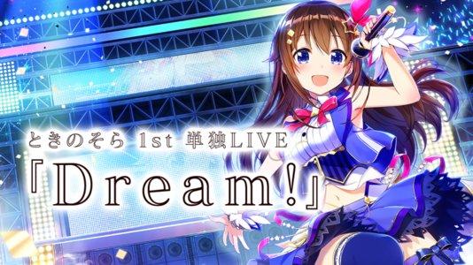 ときのそら 1stワンマンライブ「Dream!」