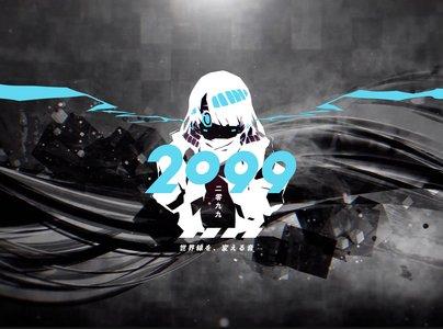 2099「世界線を、変える音」