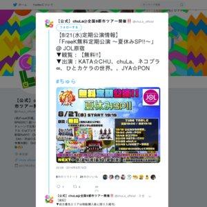 FreeK無料定期公演 〜夏休みSP!!〜