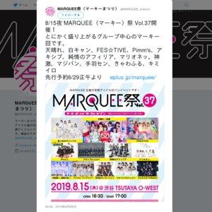 MARQUEE祭 Vol.37