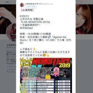 『LiVE MONSTERz 2019』 〜生誕祭直前SP〜 2019.06.29