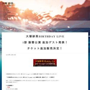 大塚紗英BIRTHDAY LIVE 1部 SAE Vo.yage! vol.S