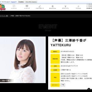 【声優】三澤紗千香がYATTEKURU【第1部】