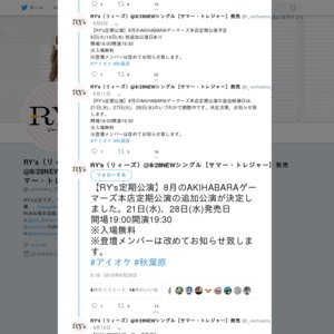 RY's×AKIHABARAゲーマーズ本店 定期公演 2019/08/21