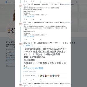 RY's×AKIHABARAゲーマーズ本店 定期公演 2019/08/28