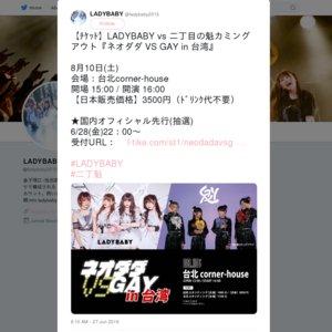 LADYBABY vs 二丁目の魁カミングアウト『ネオダダ VS GAY in 台湾』