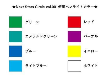 Next Stars Circle vol.002 夕の部