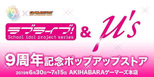 『ラブライブ!シリーズ&μ's9周年』記念ポップアップストア  スペシャルトークショー in AKIHABARAゲーマーズ