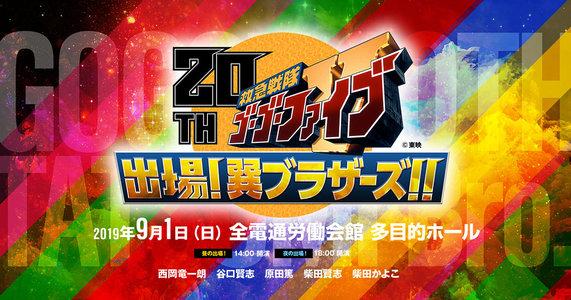 20TH 救急戦隊ゴーゴーファイブ 出場!巽ブラザーズ!! 夜の出場!