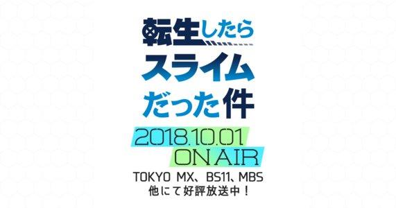 """""""転スラ展in名古屋 開催記念""""セレクション上映会"""