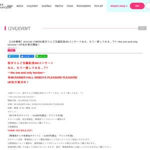 恋汐りんご生誕記念4thコンサート「ねえ、もう一度してみる…?♡〜the one and only heroine〜」