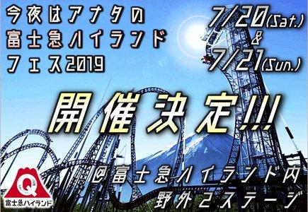 今夜はアナタの富士急ハイランドフェス2019 7.21