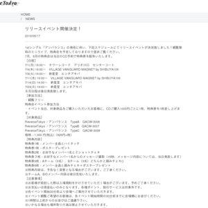 ReverseTokyo 1stシングル「アンバランス」リリースイベント 7/23