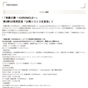 「音戯の譜 ~CHRONICLE~」オトクロ第3弾CD発売記念ニコ生