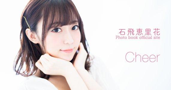 石飛恵里花1st PHOTO BOOK「Cheer」予約イベント「Cheer up!」【Ⅱ】①