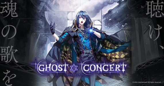 GHOST CONCERT -PRELUDE 01.- 第2部