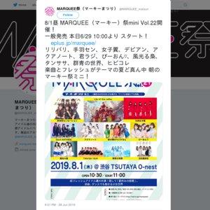 MARQUEE祭mini Vol.21