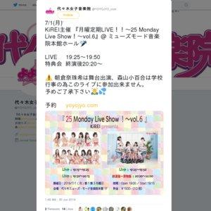 月曜定期LIVE!!〜25 Monday Live Show!〜vol.6