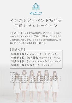 アクアノート 9/10発売日 1stアルバム「アクアノオト」リリースイベント 7/28