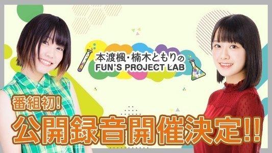本渡楓・楠木ともりのFUN'S PROJECT LAB 真夏の研究会 in DNPプラザ 第1部