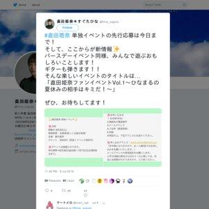 直田姫奈ファンイベントVol.1~ひなまるの夏休みの相手はキミだ!~