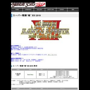 """スーパー戦隊""""魂""""XIII 2019 東京 1日目"""
