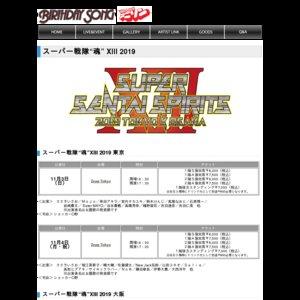 "スーパー戦隊""魂""XIII 2019 大阪"
