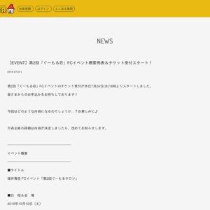徳井青空 FCイベント「第2回ぐーもるサロン」 昼の部