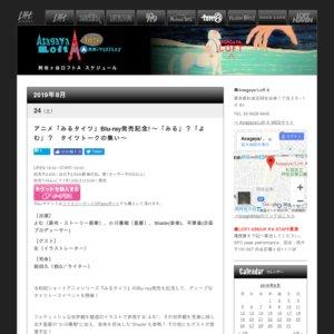 アニメ「みるタイツ」Blu-ray発売記念! 〜「みる」?「よむ」? タイツトークの集い〜