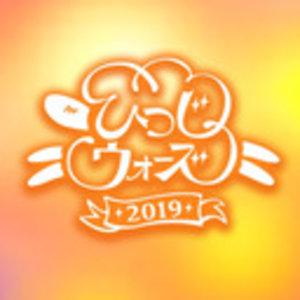 ひつじウォーズ2019