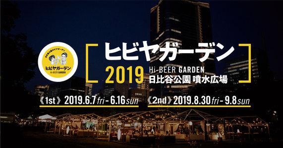 ヒビヤガーデン2019 TENDERLAMPステージ
