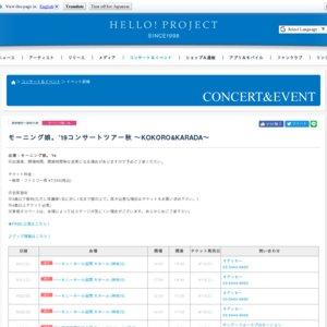 モーニング娘。'19コンサートツアー秋 〜KOKORO&KARADA〜 広島 夜公演