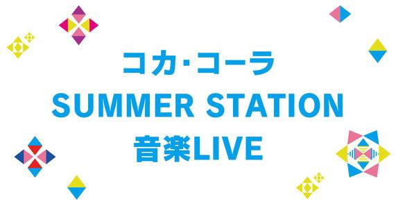 コカ・コーラ SUMMER STATION 音楽LIVE 19/08/11 Girls²