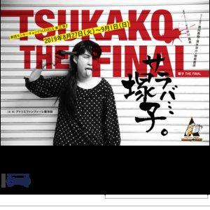 劇団モンキーチョップ×LEVELSコラボ公演 第3弾『塚子 THE FINAL』08/28(水)14:00